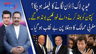 THE LAST HOUR with Rana Azeem | 08 July 2021 | Nayyar Hussain Bukhari | 92NewsUK