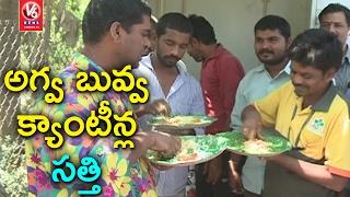 Bithiri Sathi Eats GHMC Rs 5 Meals | Satirical Conversation With Savitri | Teenmaar News | V6 News