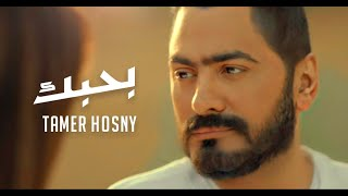 اغنية بحبك - تامر حسني من فيلم تحميل MP3