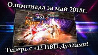 Пробуем +12 ПВП Дуалы на Олимпе. Lineage 2 Russia: Salvation, Айрин