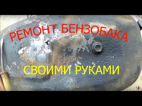 РЕМОНТ БЕНЗОБАКА  СВОИМИ РУКАМИ / ТОЙОТА  / TOYOTA 4RUNNER (18+, маты)
