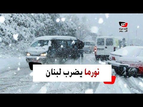 العاصفة لم تمنع الحياة في لبنان