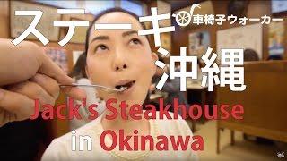 ジャッキーステーキハウス 沖縄 Okinawa, Japan