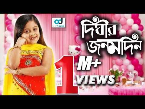 দিঘির জন্মদিন | Dighir Jonmodin | Shakib Khan | Apu Biswas | Bangla Movie Scene | CD Vision