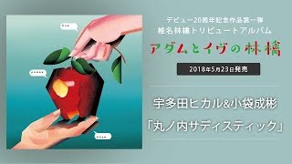 宇多田ヒカル&小袋成彬 - 丸ノ内サディスティック