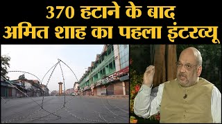 Amit Shah Latest Interview after abrogation of 370 from Jammu Kashmir। Rahul Kanwal। Aaj Tak
