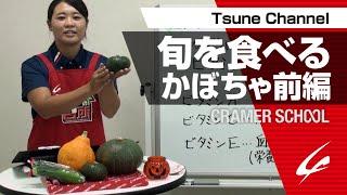 旬を食べる かぼちゃ前編