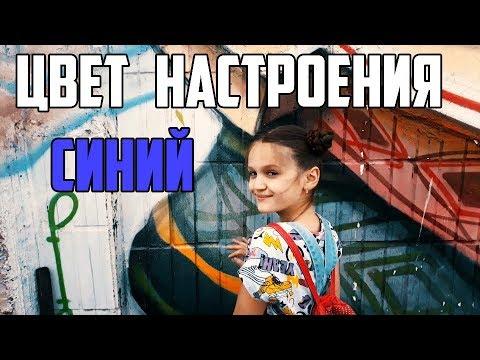 Филипп Киркоров - ЦВЕТ НАСТРОЕНИЯ СИНИЙ  |  ПАРОДИЯ  |  Ксения Левчик ft.  Two Sisters
