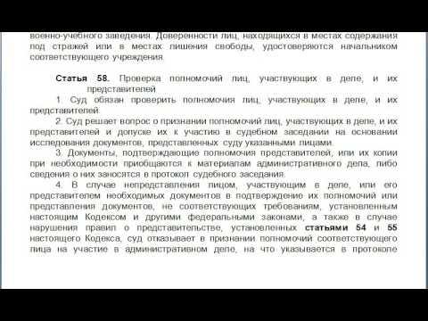 Статья 58, пункт 1,2,3,4,5, КАС 21 ФЗ РФ, Проверка полномочий лиц, участвующих в деле, и их представ