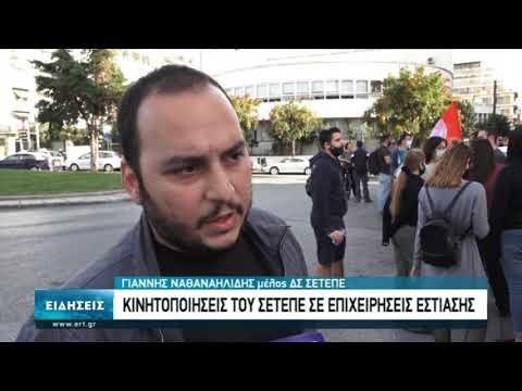 Κινητοποιήσεις του ΣΕΤΕΠΕ σε επιχειρήσεις εστίασης   18/10/2020   ΕΡΤ