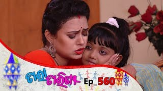 Tara Tarini | Full Ep 560 | 23rd Aug 2019 | Odia Serial – TarangTV