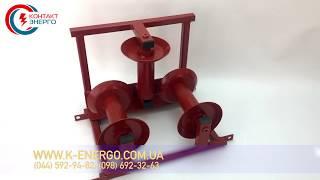 Ролик кабельный РЛ-2 угловой от компании VL-Electro - видео 1