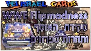 אוסף חדש בדרך לישראל - ספרוני פליפמדנס WWE