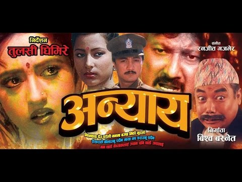 Anyaya | Nepali Movie