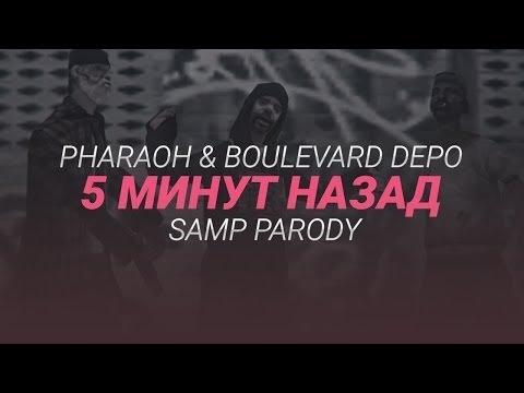 PHARAOH & Boulevard Depo   5 Минут Назад SAMP Parody