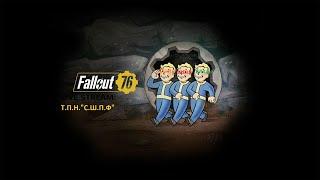 """Fallout 76: Т.П.Н.""""С.Ш.П.Ф"""" (Тест под наименованием """"Семьдесят проблем Фоллаута"""" (TGA Edition)) 1.2"""