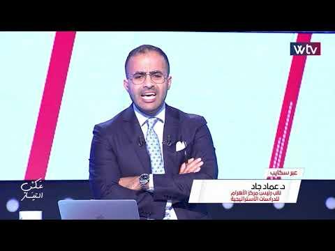 «عكس التيار» مع محمد زيدان: ليييا تضارب الأجندات ومشهد مفتوح على كل الاحتمالات