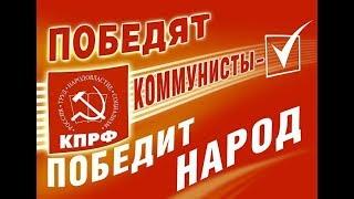 КПРФ РВЁТ ЕДИНУЮ РОССИЮ В УЛЬЯНОВСКЕ!