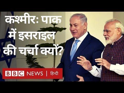Kashmir मसले को लेकर Pakistan में Israel की चर्चा क्यों हो रही है? (BBC Hindi)