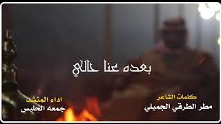 بعده عنا حالي كلمات مطر الطرقي الجميلي اداء جمعه الحليس تحميل MP3