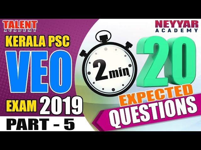 ഈ ചോദ്യങ്ങൾ പഠിക്കാതെ പോകരുത് | VEO | Expected Questions PART 5 | Talent Academy