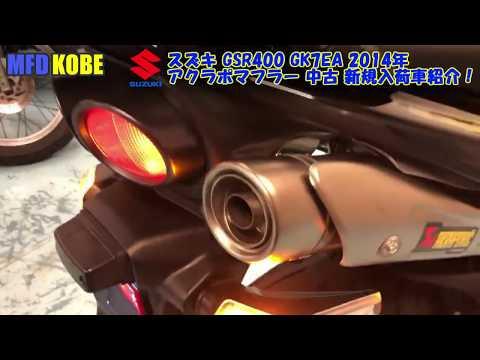 GSR400/スズキ 400cc 兵庫県 モトフィールドドッカーズ神戸店(MFD神戸店)