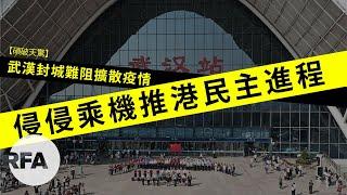 【碩破天驚】武漢封城難阻擴散疫情;侵侵乘機推港民主進程