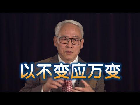 远志明牧师讲道Yuan Zhiming Sermon《以不变应万变》(2021年1月)我们面临的是千变万化的情况,我们需要的是永不改变的信心。