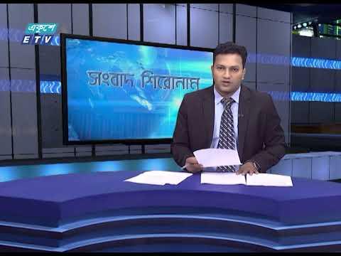 04 PM Headline || সংবাদ শিরোনাম || 19 June 2021 || ETV News