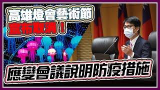 高雄召開應變會議 陳其邁宣布高雄燈會取消