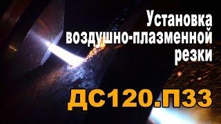 Установки ручной плазменной резки от компании Группа Компаний КабельСнабСервис - видео