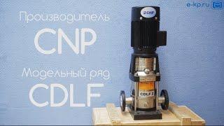 видео товара Насос вертикальный многоступеньчатый. Насос CNP, модель CDL 4-2