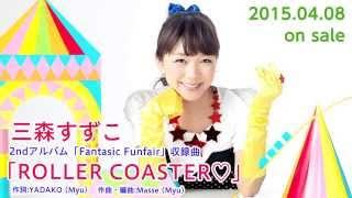 三森すずこ「ROLLER COASTER♡」試聴(2ndアルバムFantasic Funfair収録曲)