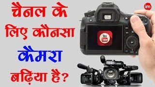 Best DSLR Camera For YouTube Videos Hindi | By Ishan - Download this Video in MP3, M4A, WEBM, MP4, 3GP