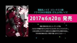覆面系ノイズコミックス13巻ドラマCD付限定版ダイジェスト試聴
