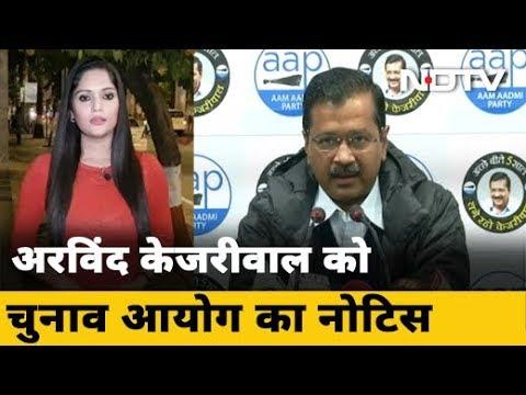 वोटिंग से पहले Arvind Kejriwal को चुनाव आयोग का नोटिस | City Centre