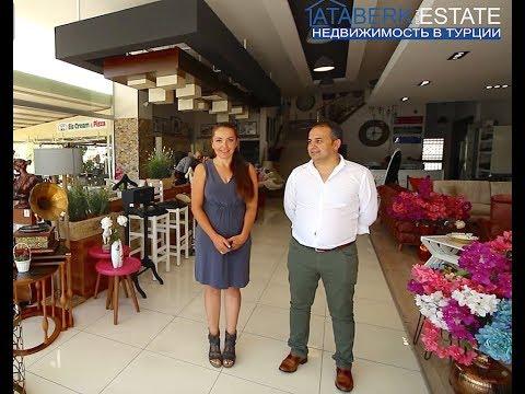 Мебельный магазин в Алании: модели. Недвижимость в Турции