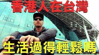香港人移居台灣生活輕鬆嗎? - 港仔愛台灣