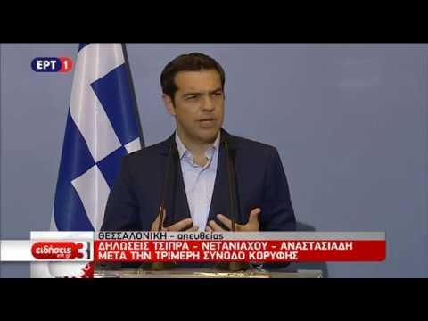 Αλ. Τσίπρας: Η Ελλάδα εξέρχεται σταδιακά από την κρίση