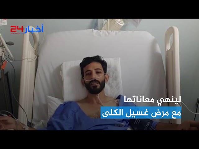 فيديو ..سعودى يتبرع لزوجته بكليته