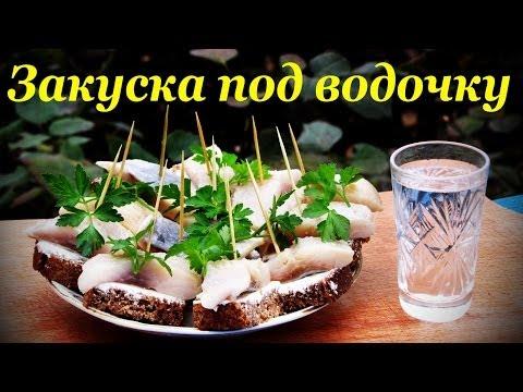 , title : 'Закуска к водке, домашний рецепт.'