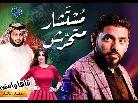Say it and walk away قلها و امش | الحلقة 2 | مستشار متحرش