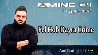 Cheb Amine 31 - Fel Hob Dayra Crime (Vidéo Officielle)I شاب امين 31 - فالحب دايرا كريم تحميل MP3