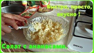 Салат с ананасами и сыром. Очень быстрый в приготовлении и вкусный салат с ананасом.