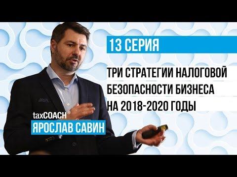 Три стратегии налоговой безопасности бизнеса на 2018 - 2020 г.