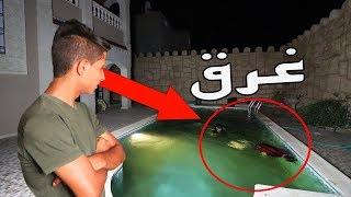 مقلب الغرق في أحمد !! (زعل كسر الكاميرا !!!) 😨🔥