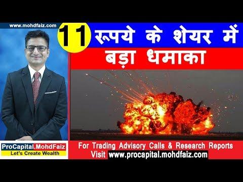 11 रूपये के शेयर में बड़ा धमाका | Latest Share Market News In Hindi