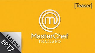 [Teaser EP.17] MasterChef Thailand Season 4   11 กรกฎาคม 2564