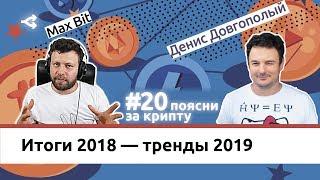 Поясни за крипту #20: Что ждёт фонды, токены, инвесторов в 2019 году — Денис Довгополый (20:00 МСК)