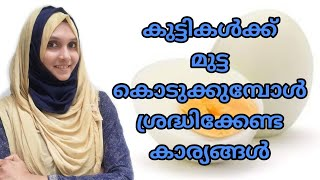When and How to Give Eggs to Babies and Toddlers Malayalam || Benefits of Egg to Babies and Toddlers